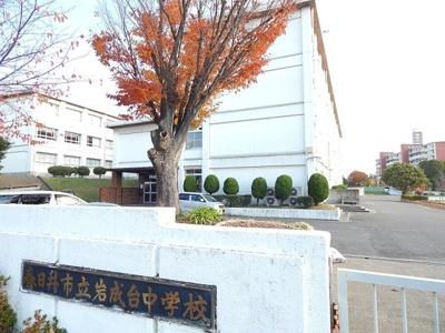 岩成台中学校