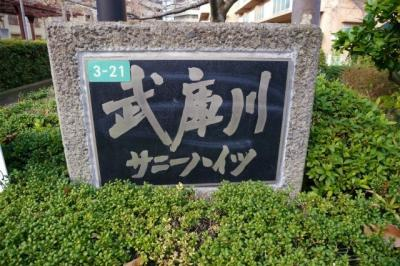【外観】武庫川サニーハイツ