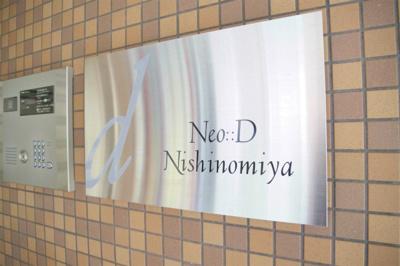 【外観】ネオディ西宮