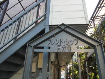 【外観】フレンドシップ国分寺