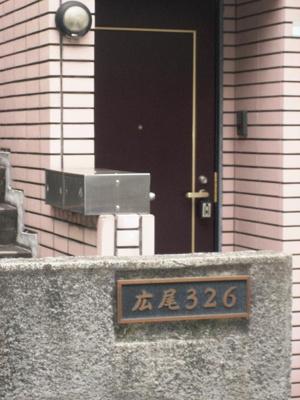 【外観】広尾326