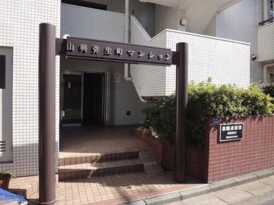 【外観】山興弥生町マンション