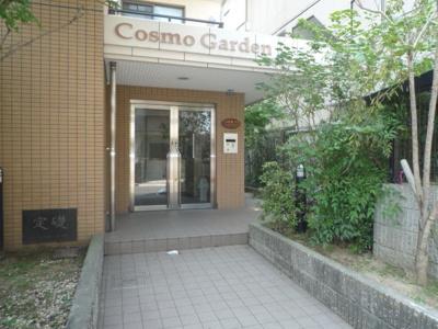 【エントランス】コスモガーデン