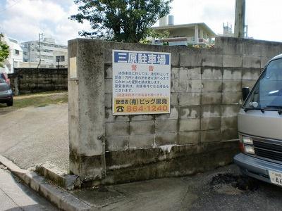 【その他共用部分】三原駐車場