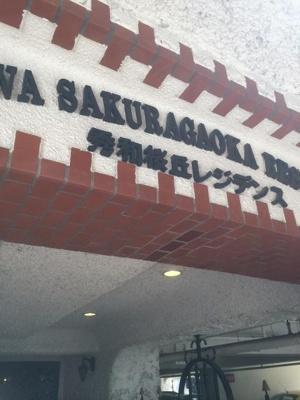 【外観】秀和桜丘レジデンス