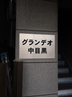 【外観】グランデオ中目黒