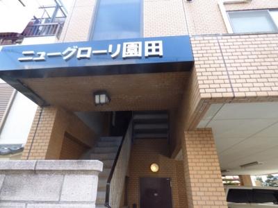 【エントランス】ニューグローリ園田