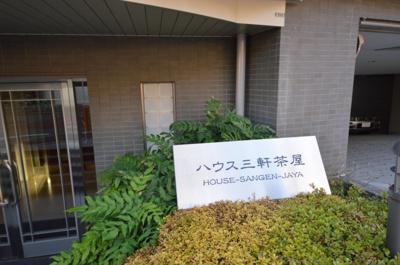【外観】ハウス三軒茶屋