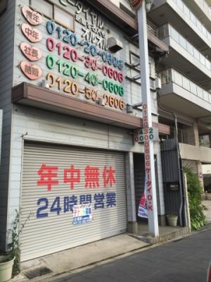 【外観】竜神橋町 倉庫・事務所