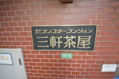 【外観】セブンスターマンション三軒茶屋