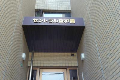 【外観】セントラル香櫨園