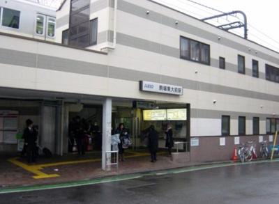 井の頭線駒場東大前駅