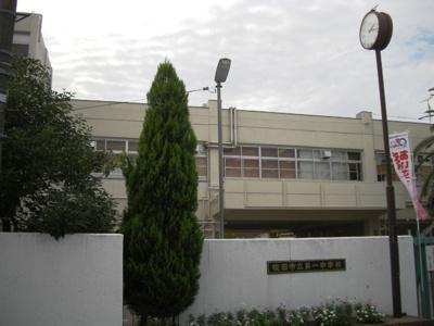 吹田市立第一中学校