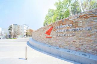 北海道科学大学まで徒歩7分(約500m)。