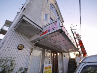 八条町店舗(858-1)
