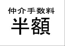 パラシオン北上野 【仲介手数料半額・新規物件】 【リフォーム済み】 【予約制オープンルーム】の画像