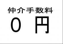 ディアナコート三田 【仲介手数料無料・新規物件】 【リフォーム済み】 【予約制オープンルーム】の画像