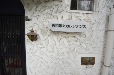 【外観】秀和等々力レジデンス