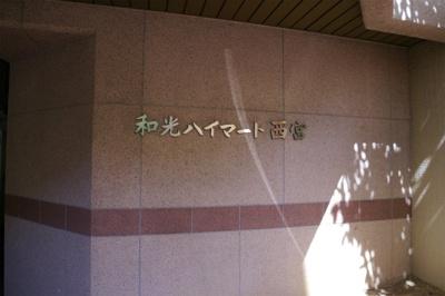【外観】和光ハイマート西宮