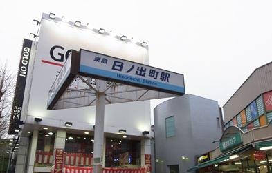 京急本線「日ノ出町」駅