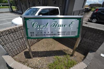【その他】クレスト大夢E