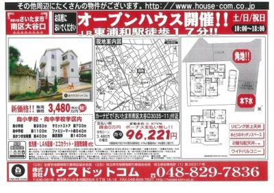 【地図】さいたま市南区大谷口 新築分譲住宅全1棟