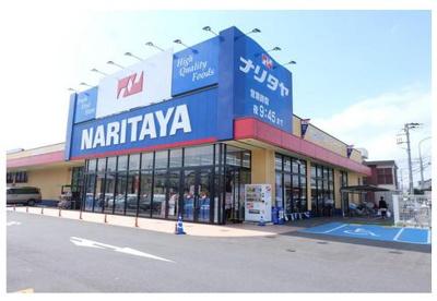 ナリタヤ小深町四街道店(スーパー)まで664m