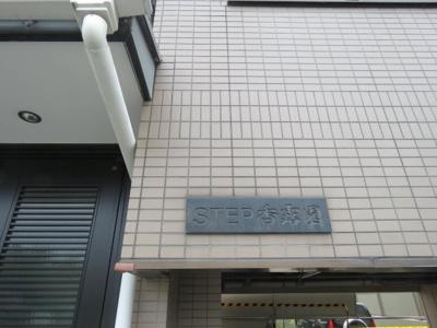 【その他】ステップ香露園