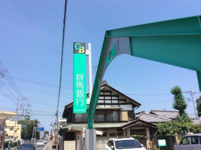 群馬銀行強戸支店 0.9km