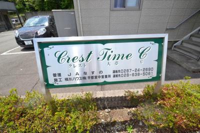 【その他】クレスト大夢C