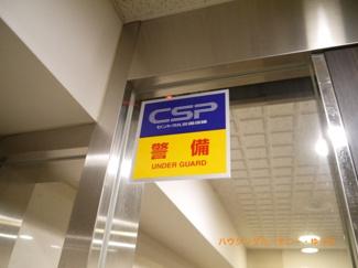 セキュリティー会社の防犯システムが、しっかりと監視しています。