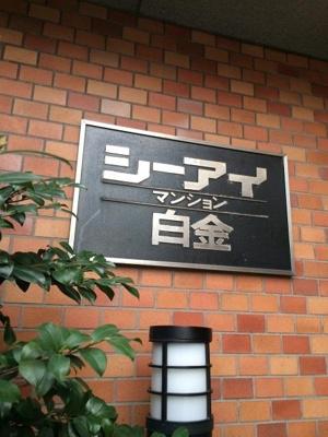 【外観】シーアイマンション白金