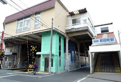 相鉄本線「和田町」駅 徒歩5分!