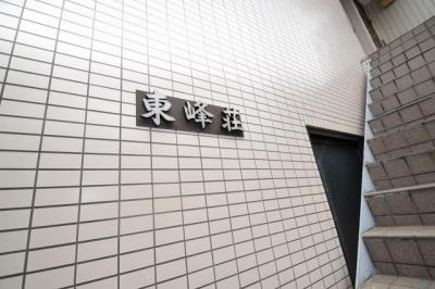 【エントランス】東峰荘 (株)Roots