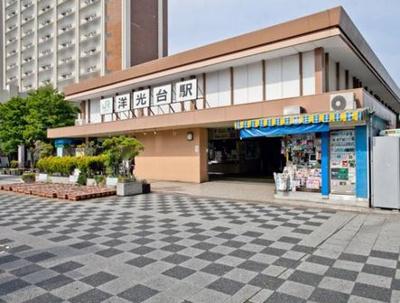 JR京浜東北・根岸線「洋光台」駅 徒歩12分♪