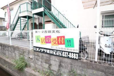 【エントランス】第1吉田文化