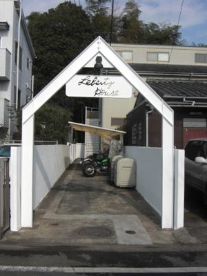 【外観】リバティーハウス