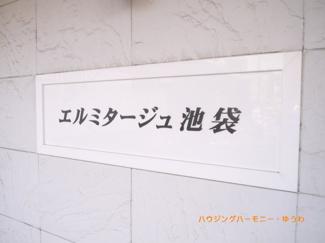 【その他共用部分】