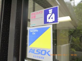 セキュリティー会社の防犯システムがしっかり監視しています。