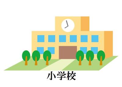 錦西小学校 徒歩2分