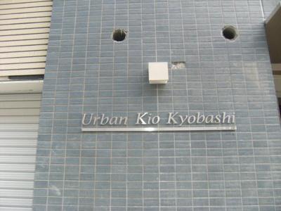 【外観】Urban Kio Kyobashi