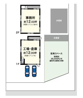 新吉田町11貸工場・貸倉庫