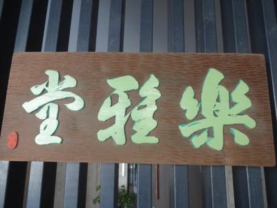 【エントランス】楽雅堂