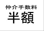 マンション広尾台【仲介手数料半額・新規物件】【リフォーム済み】【予約制オープンルーム】の画像
