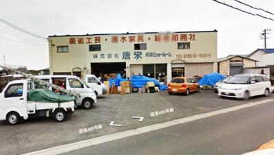 【外観】室堂町 国道沿い店舗