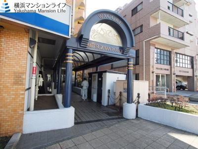 ワコーレ三ツ沢公園Ⅱ