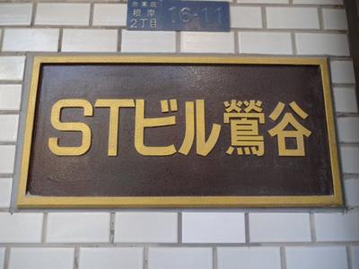 【エントランス】STビル鶯谷