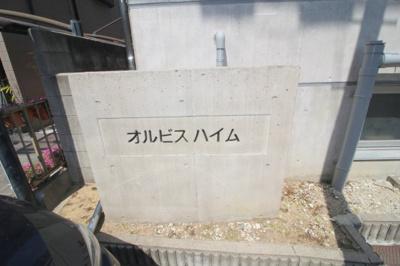 【エントランス】オルビスハイム