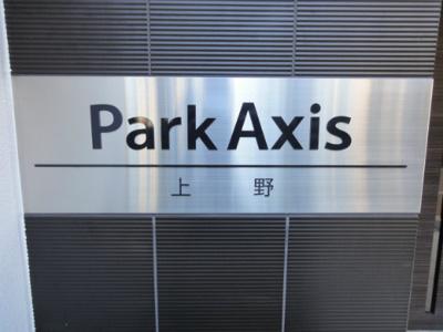 パークアクシス上野