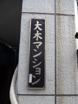 【エントランス】大木マンション